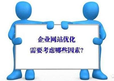 【SEO优化】企业站点seo问题解决方