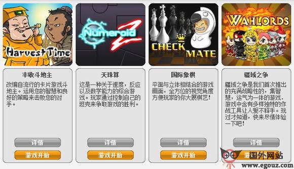 【经典网站】Viwawa:新加坡在线小游戏平台