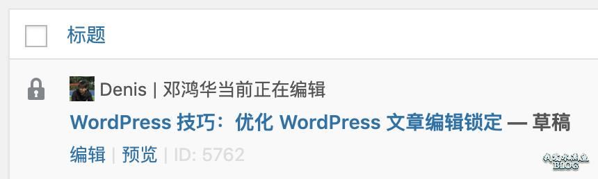 【Wordpress相关】使用内存缓存优化 WordPress 文章编辑锁定功能