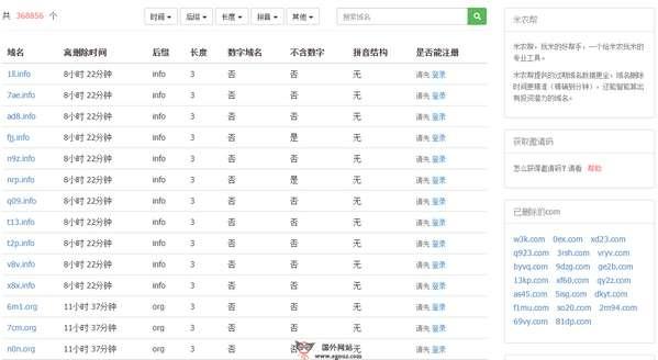 【经典网站】MiNongBang:米农帮域名抢注平台