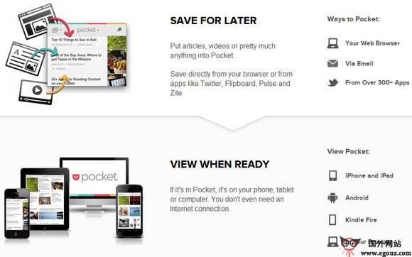 【工具类】GetPocket:网页阅读应用稍后阅读工具