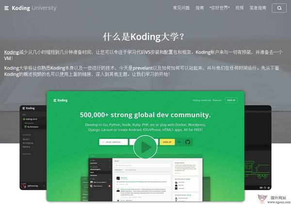 【经典网站】Koding:在线免费代码托管平台