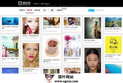 【经典网站】SG:精品网时尚生活门户网