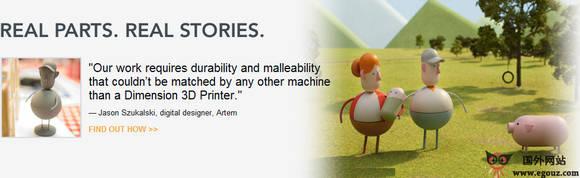 【经典网站】Stratasys:3D打印机开发公司