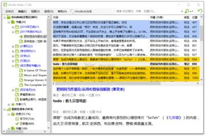 【工具类】Kindle标注笔记与生词本管理工具