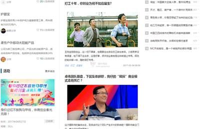 【经典网站】NewSeed|新芽创业资讯网