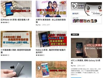 【经典网站】Qooah|香港科技与生活资讯网