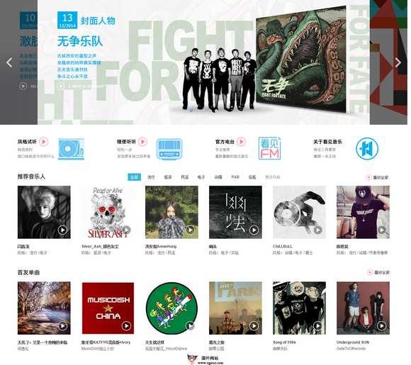 【经典网站】KanJian:看见独立音乐互动平台
