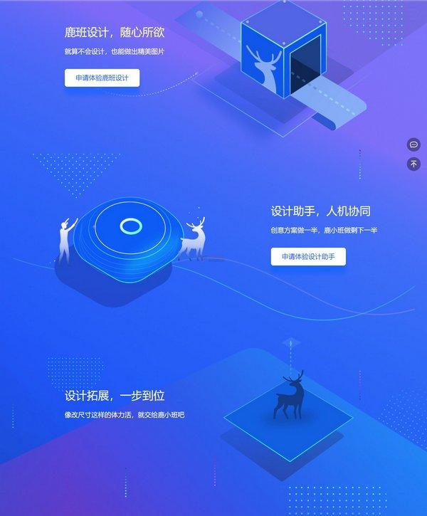 【工具类】鹿班|基于人工智能广告设计平台