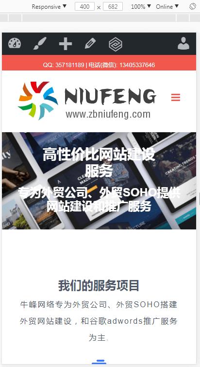 【站长工具】外贸网站站内页面优化SEO指南