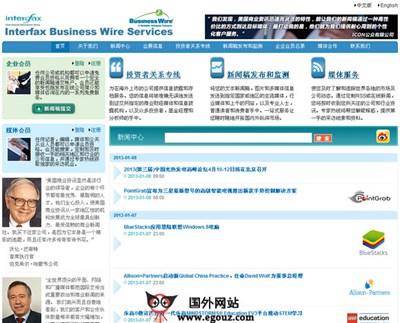 【经典网站】BusinessWire:美国商业资讯网