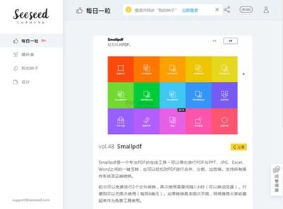 【经典网站】SeeSeed|无穷尽设计师导航