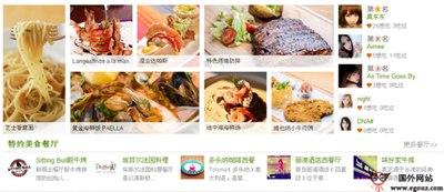 【经典网站】ChiHuoKa:吃货咖本土美食分享网