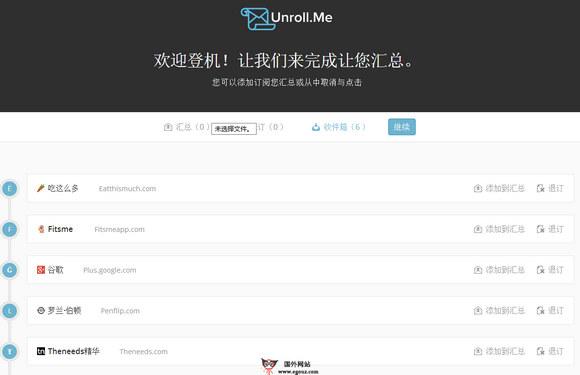 【工具类】Unroll:在线垃圾邮件退订管理工具