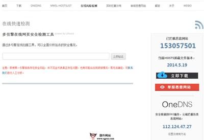 【经典网站】mwsl:恶意网站实验室平台