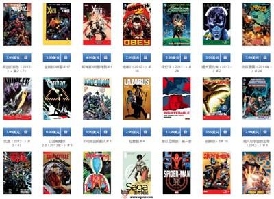 【经典网站】ComiXology:在线数字漫画销售平台