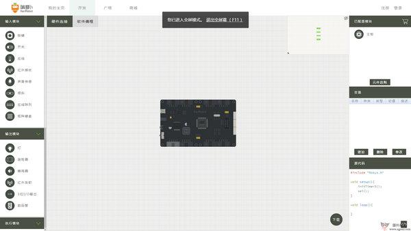 【经典网站】KenRobot:啃萝卜智能硬件平台