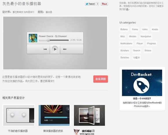 【素材网站】UIparade:灵感UI设计目录网