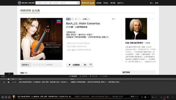 【经典网站】Muzik 在线古典音乐试听网