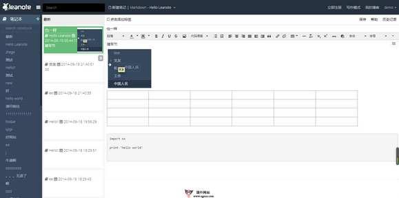 【经典网站】蚂蚁笔记:免费开源私人云笔记