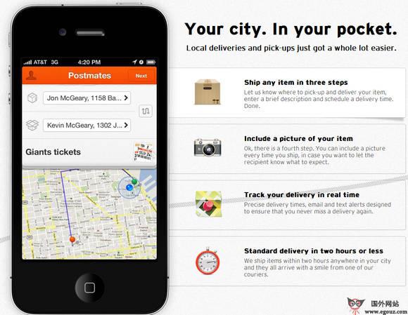 【经典网站】PostMates:快递在线监控服务平台