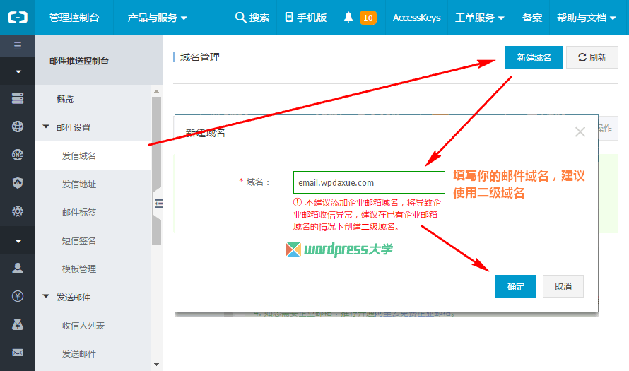 【Wordpress相关】WordPress 使用阿里云邮件推送实现SMTP发送邮件
