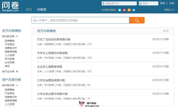 【工具类】WenJuan:在线问卷调查制作平台