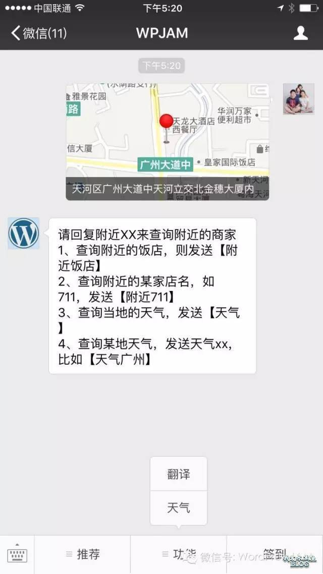 【Wordpress相关】微信机器人:天气和翻译功能