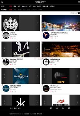 【经典网站】Viberate|现场音乐产业平台