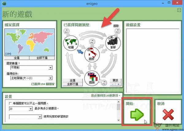 【经典网站】Enigeo:基于地图的国家地理知识游戏