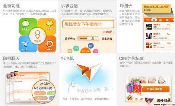 【经典网站】CiHi:社交聊天交友应用