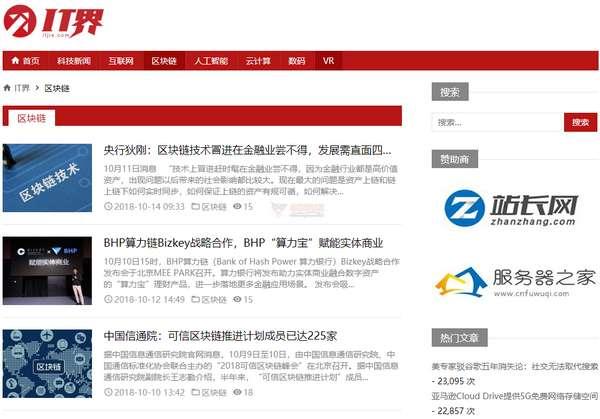 【经典网站】IT界|互联网科技新闻快讯网