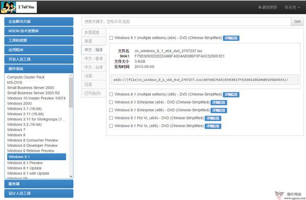 【经典网站】微软操作系统镜像大全【iTellYou】