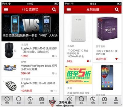 【经典网站】Smzdm:什么值得买网购产品分享平台