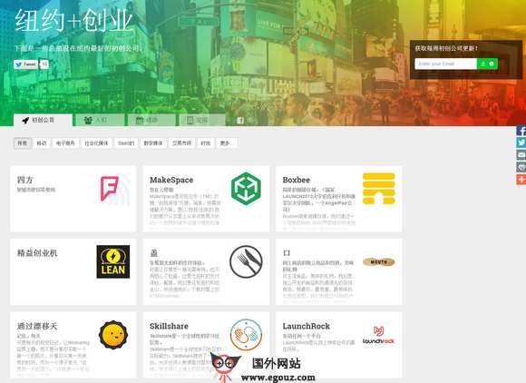 【经典网站】StartupsList:初创公司名单目录网