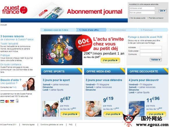 【经典网站】Ouest-france:法国西部报