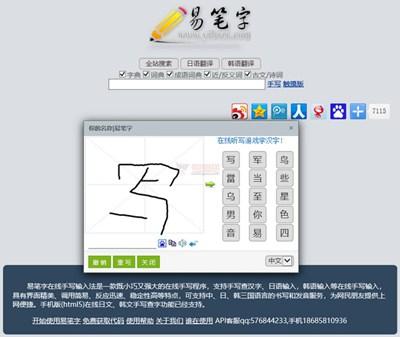【工具类】易笔字|在线手写字输入查汉字工具