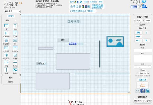 【工具类】FrameBox:在线轻量级框架制作工具