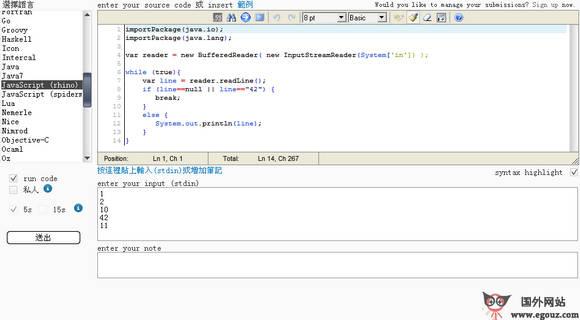 【工具类】Ideone:在线多语言编程执行器工具