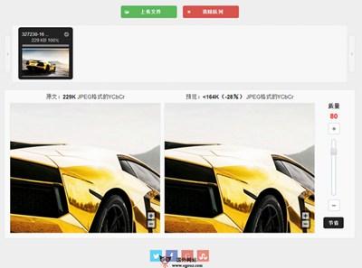 【工具类】Optimizilla:在线图片优化压缩工具