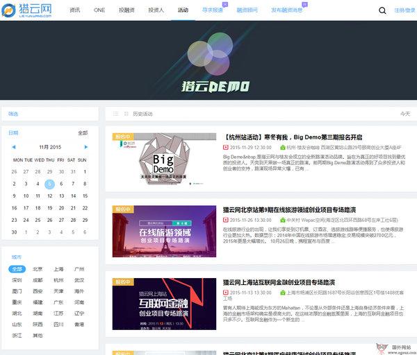 【经典网站】LieYun:猎云网创业者媒体平台