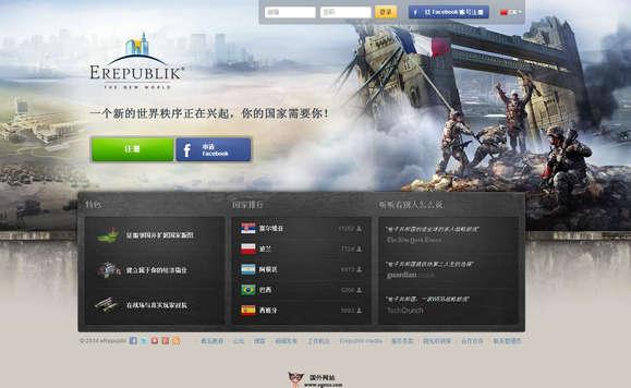 【经典网站】eRepublik:在线电子共和国模拟战争平台