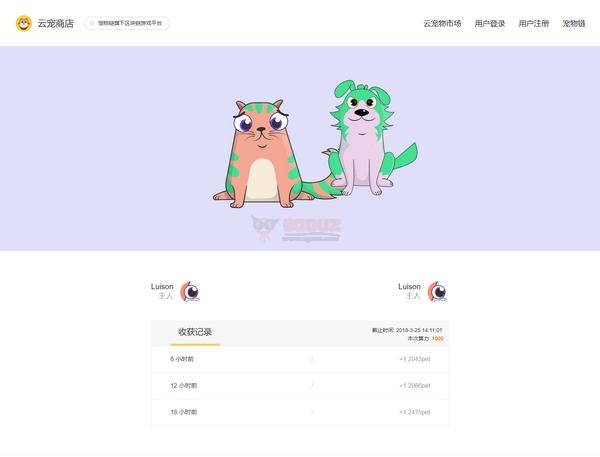 【经典网站】云宠商店|区块链宠物游戏平台