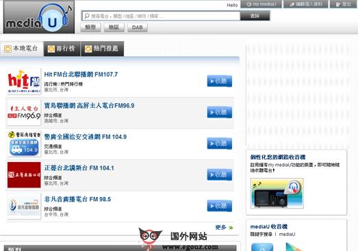 【经典网站】MediaYou:在线国际网络电台大全