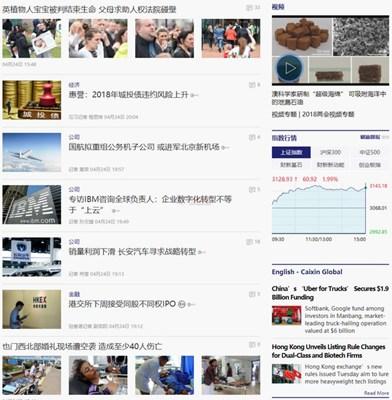 【经典网站】财新|原创商业财经新媒体网