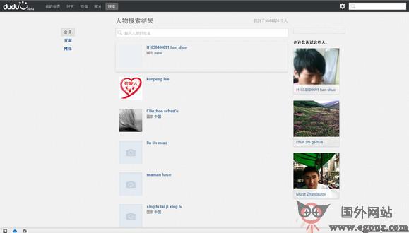 【经典网站】DuDu:嘟嘟多语言社会化交友网
