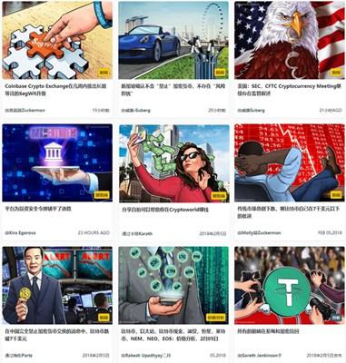 【经典网站】Cointelegraph|钱币的未来金融资讯网