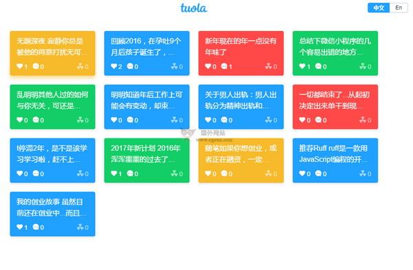 【经典网站】TuoLa|交互式匿名心情日记网