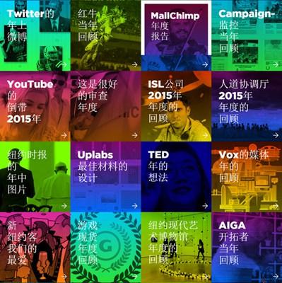 【经典网站】Yearinreview:2015年度回顾专题网
