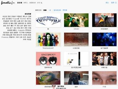 【经典网站】Fanatic.FM:音乐品牌赞助慈善网